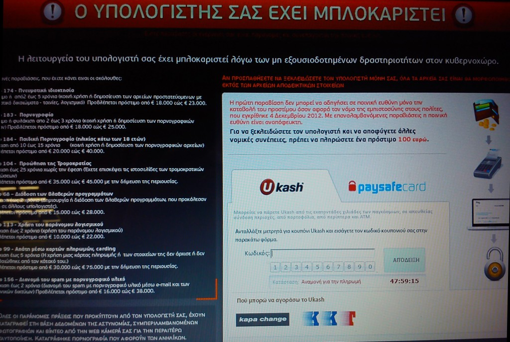 virus-police100euro